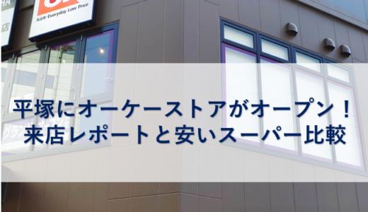 平塚にオーケーストアがオープン!来店レポートと安いスーパー比較