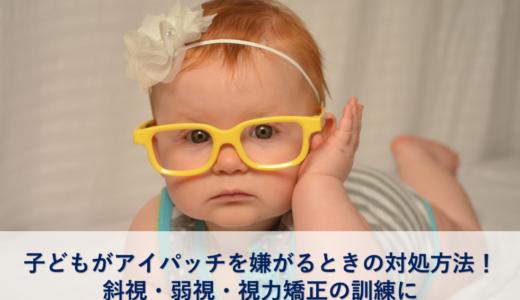 子どもがアイパッチを嫌がるときの対処方法!斜視・弱視・視力矯正の訓練に