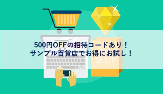 500円OFFの招待コードあり!サンプル百貨店でお得にお試し!