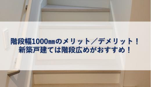 階段幅1000㎜のメリット/デメリット!新築戸建ては階段広めがおすすめ!