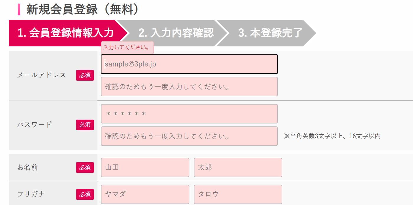 会員登録方法3
