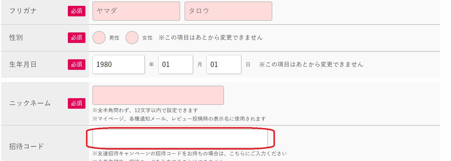 会員登録方法4