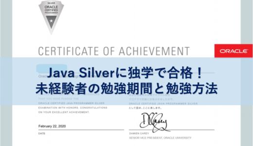 Java Silverに独学で合格!未経験者の勉強期間と勉強方法