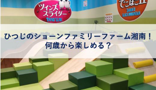 【体験談】ひつじのショーンファミリーファーム湘南!何歳から楽しめる?