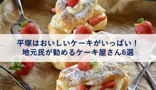 平塚はおいしいケーキがいっぱい!地元民が勧めるケーキ屋さん6選