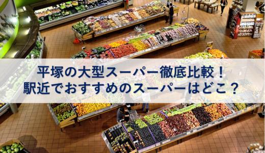 平塚の大型スーパー徹底比較!駅近でおすすめのスーパーはどこ?