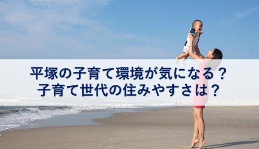 平塚の子育て環境が気になる?子育て世代の住みやすさと子育て支援は?