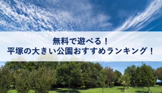 無料で遊べる!平塚の大きい公園おすすめランキング!