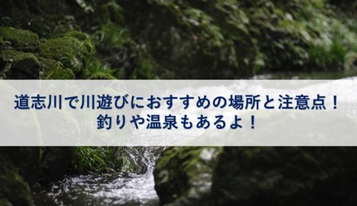 道志川で川遊びにおすすめの場所と注意点! 釣りや温泉もあるよ!