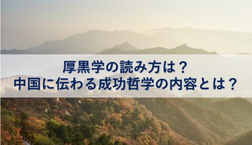 厚黒学の読み方は?中国に伝わる成功哲学の内容とは?