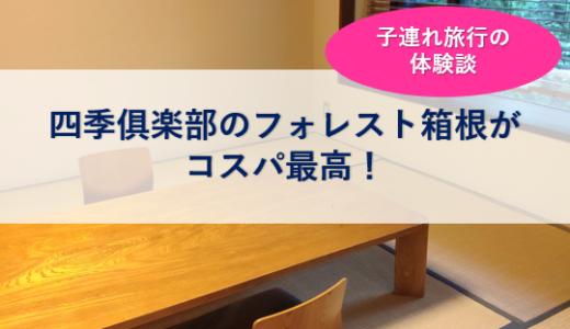 四季俱楽部のフォレスト箱根がコスパ最高!【子連れ旅行の体験談】