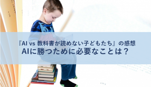 『AI vs 教科書が読めない子どもたち』の感想:AIに勝つために必要なことは?