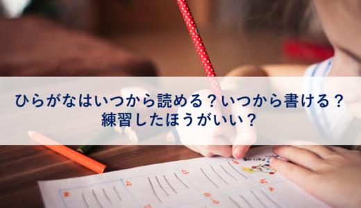 ひらがなはいつから読める?いつから書ける?練習したほうがいい?