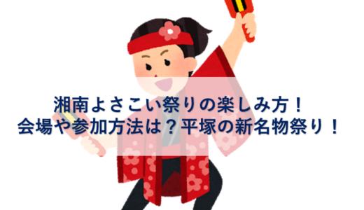 湘南よさこい祭りの楽しみ方!会場や参加方法は?平塚の新名物祭り!