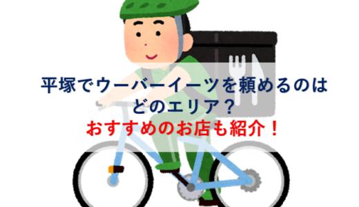 平塚でウーバーイーツを頼めるのはどのエリア?おすすめのお店も紹介
