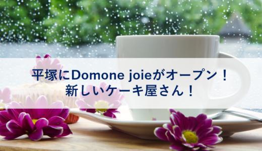 平塚にDomone joie(ドミネジョワ)がオープン!新しいケーキ屋さん!