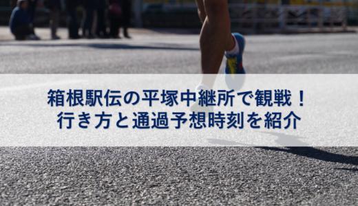箱根駅伝の平塚中継所で観戦!行き方と通過予想時刻を紹介
