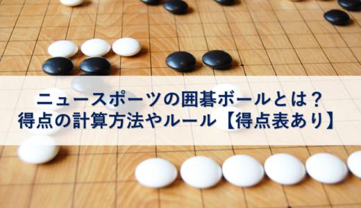 ニュースポーツの囲碁ボールとは?得点の計算方法やルール【得点表あり】