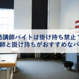 アイキャッチ_塾掛け持ち