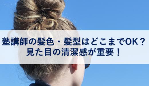 塾講師の髪色・髪型はどこまでOK?見た目の清潔感が重要!