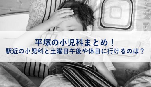平塚の小児科まとめ!駅近の小児科と土曜日午後や休日に行けるのは?