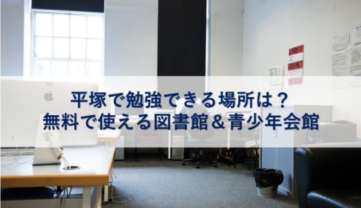 平塚で勉強できる場所は?無料で使える図書館&青少年会館【自習に最適】