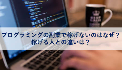 プログラミングの副業で稼げないのはなぜ?稼げる人との違いは?
