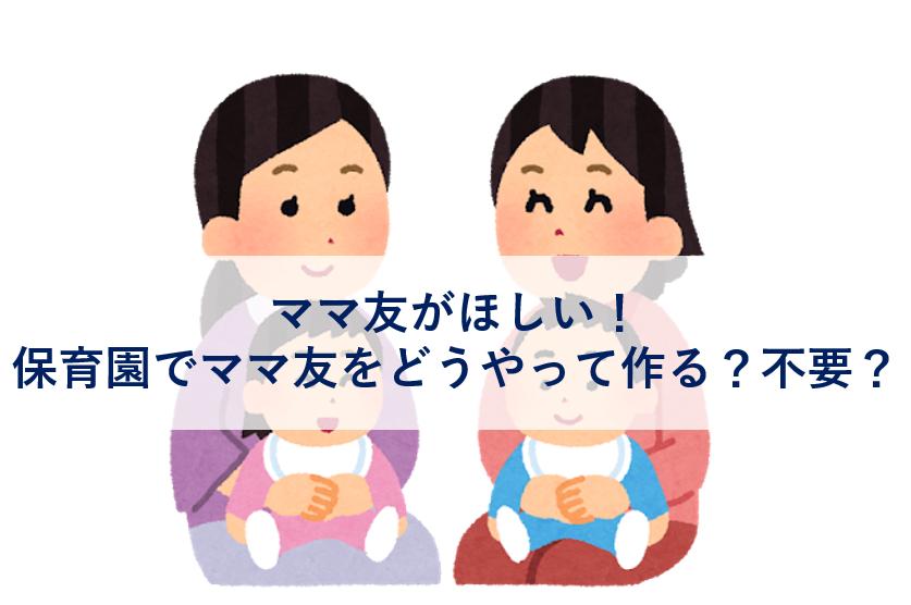 アイキャッチ_ママ友