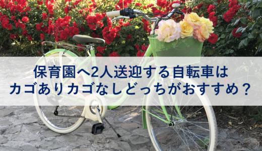 保育園へ2人送迎する自転車はカゴありカゴなしどっちがおすすめ?