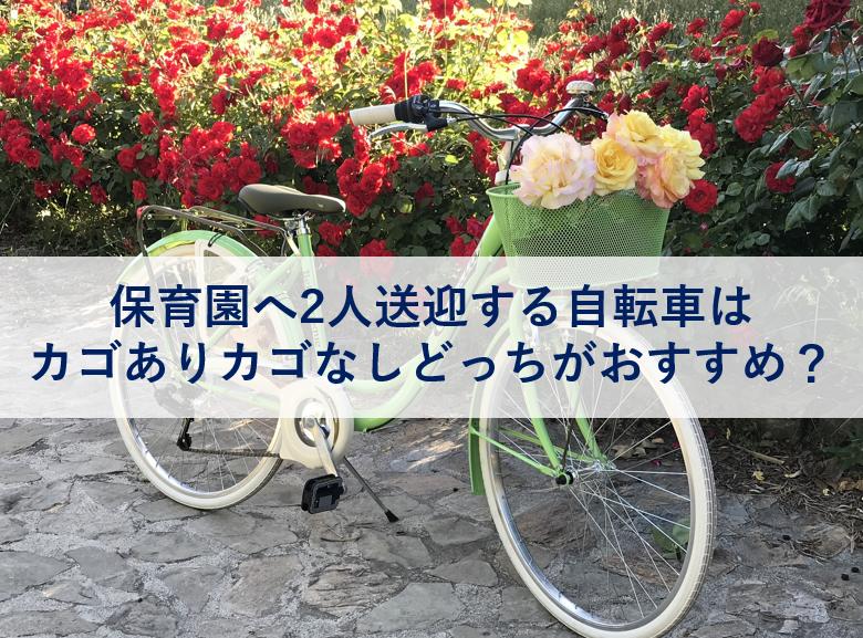 アイキャッチ_保育園自転車