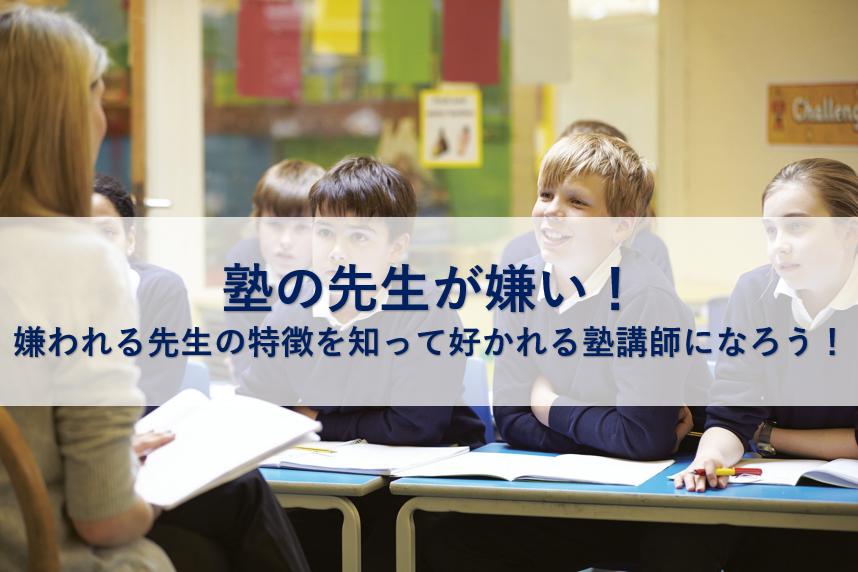 アイキャッチ_塾の先生が嫌い