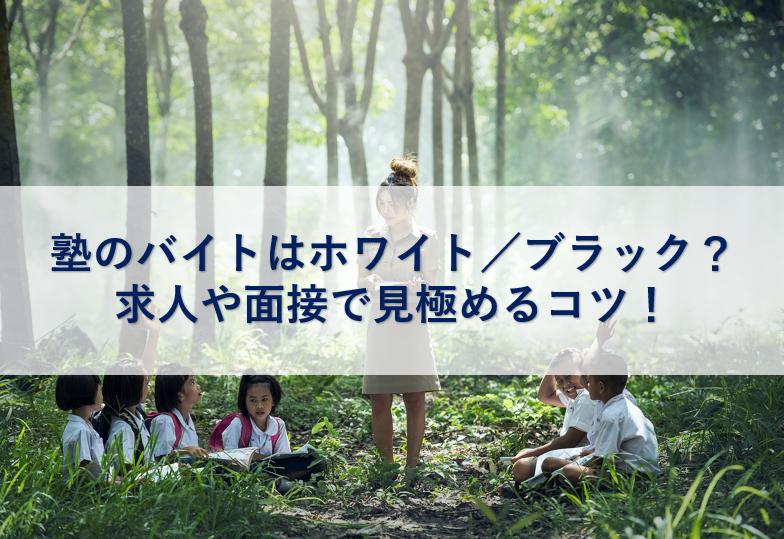 アイキャッチ_塾講師ブラック