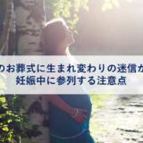 アイキャッチ_妊娠中