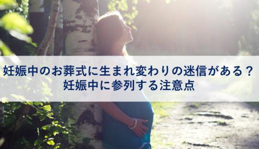 妊娠中のお葬式に生まれ変わりの迷信がある?妊娠中に参列する注意点