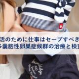 アイキャッチ_妊活