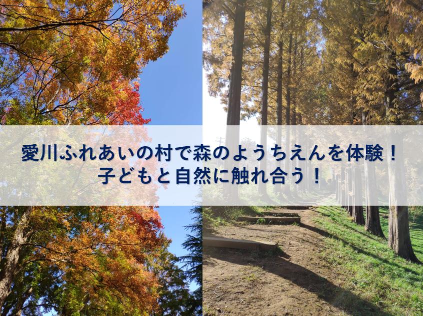 アイキャッチ_愛川ふれあいの村
