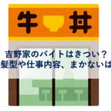 アイキャッチ_牛丼