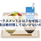 アイキャッチ_給食ハラスメント