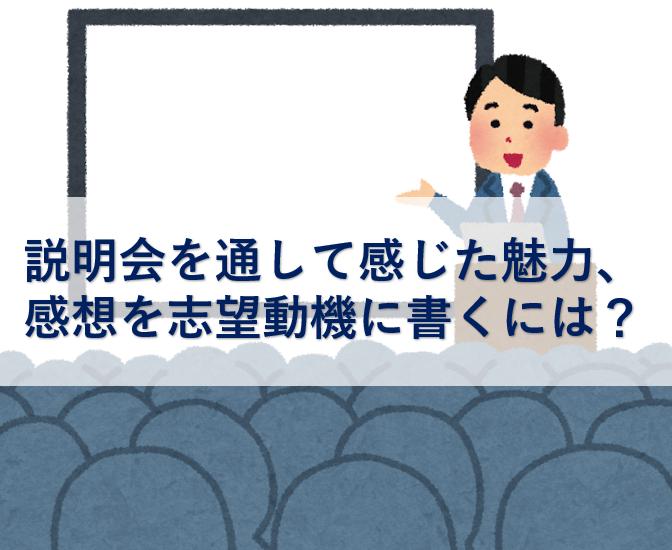 アイキャッチ_説明会