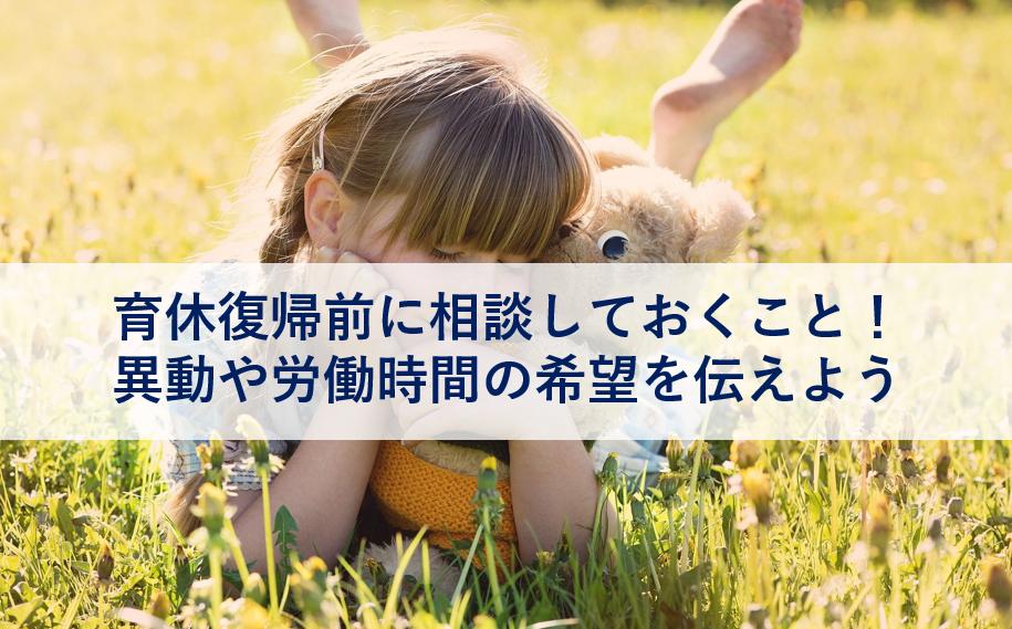 アイキャッチ_面談