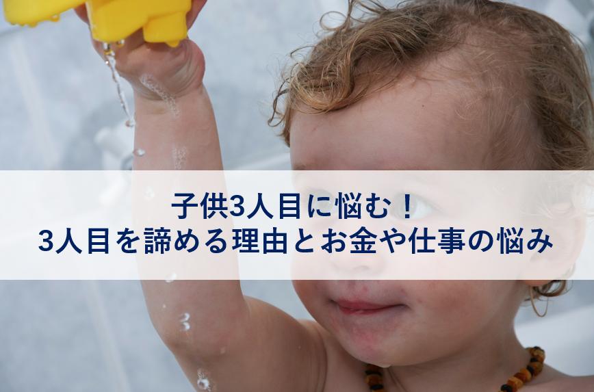 アイキャッチ_3人目