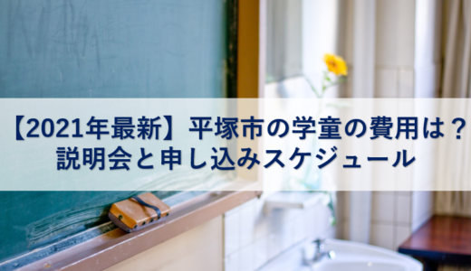 【2021年最新】平塚市の学童の費用は?説明会と申し込みスケジュール