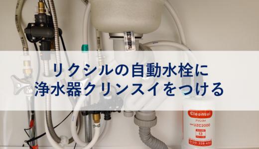 リクシルの自動水栓に浄水器クリンスイをつける!自分で取り付ける方法