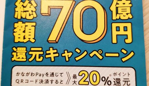 神奈川県のかながわpayで最大20%還元キャンペーンはいつから?【超お得】