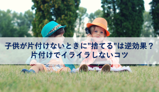 """子供が片付けないときに""""捨てる""""は逆効果?片付けでイライラしないコツ"""