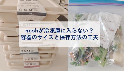 noshが冷凍庫に入らない?容器のサイズと保存方法の工夫【20食保存】