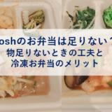 アイキャッチ_nosh1