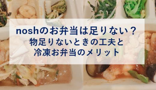 noshのお弁当は足りない?物足りないときの工夫と冷凍お弁当のメリット