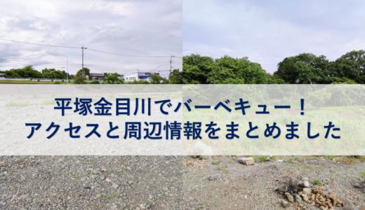 【無料】平塚金目川でバーベキュー!アクセスと周辺情報をまとめました