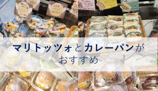 平塚のシャンパンベーカリーの口コミ!マリトッツォとカレーパンが有名